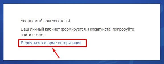 Ваш личный кабинет формируется. nalog.ru