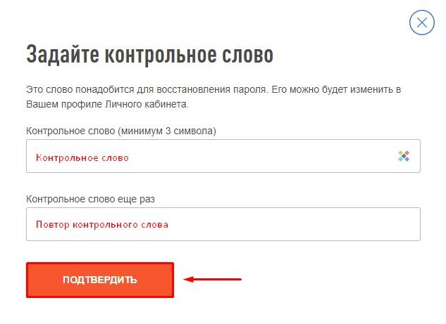 Контрольное слово для восстановления пароля на сайте nalog.ru