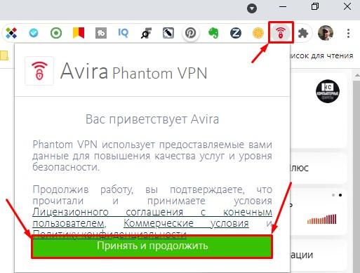 Принять лицензионное соглашение Avira в Chrome