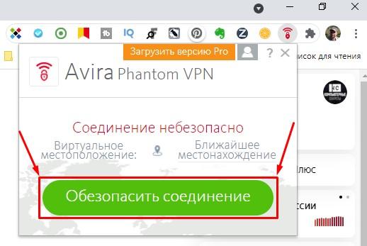 Обезопасить соединение в Chrome