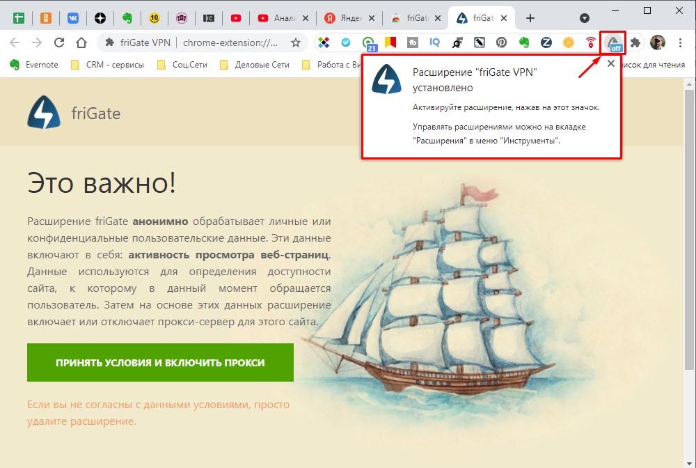 Иконка расширения friGate в Chrome