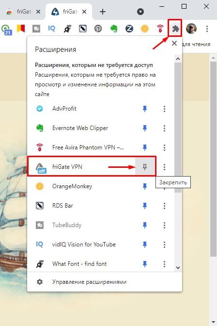 Закрепить расширение в Chrome