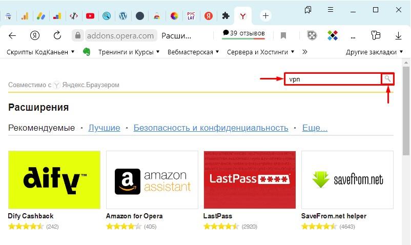 Как найти расширение с функцией VPN