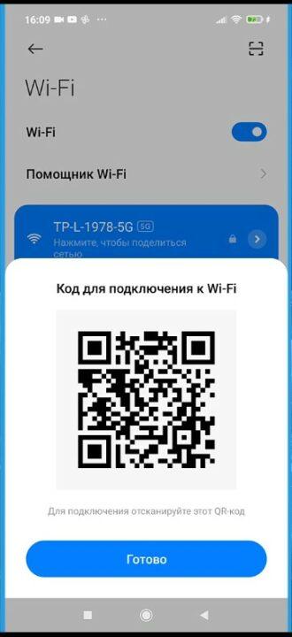 QR-код подключения к Wi-Fi