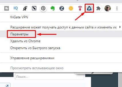 Настройка расширения friGate в Chrome