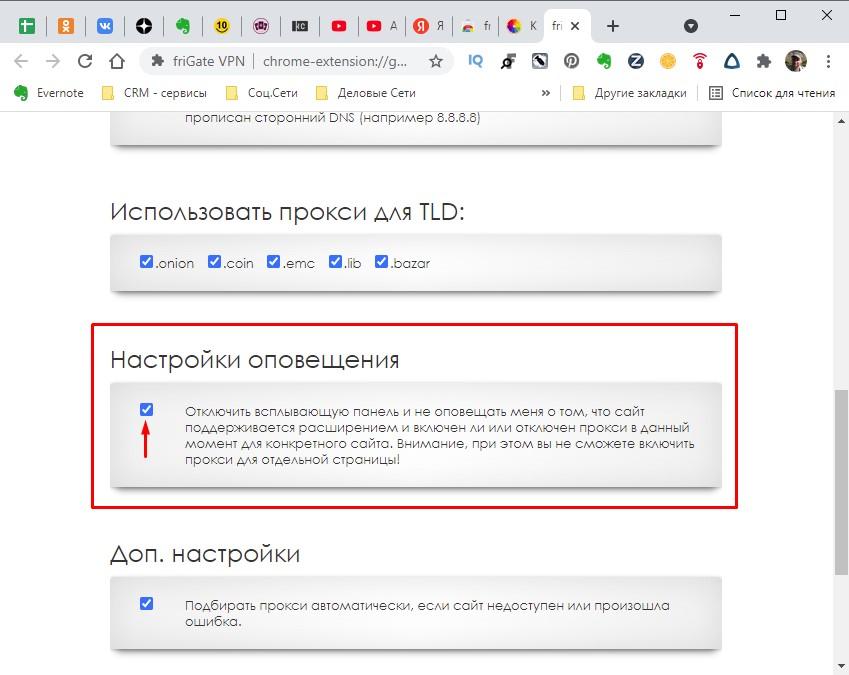 Настройки оповещения расширения friGate в Chrome