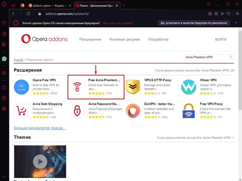 Avira Phantom VPN - Unblock Websites
