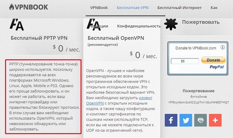 Блокировка протокола pptp vpn