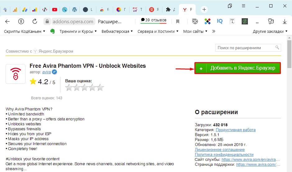 Как добавить расширение в Яндекс браузер