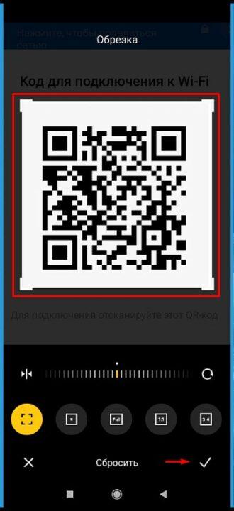 Обрезка изображения в галерее Андроида