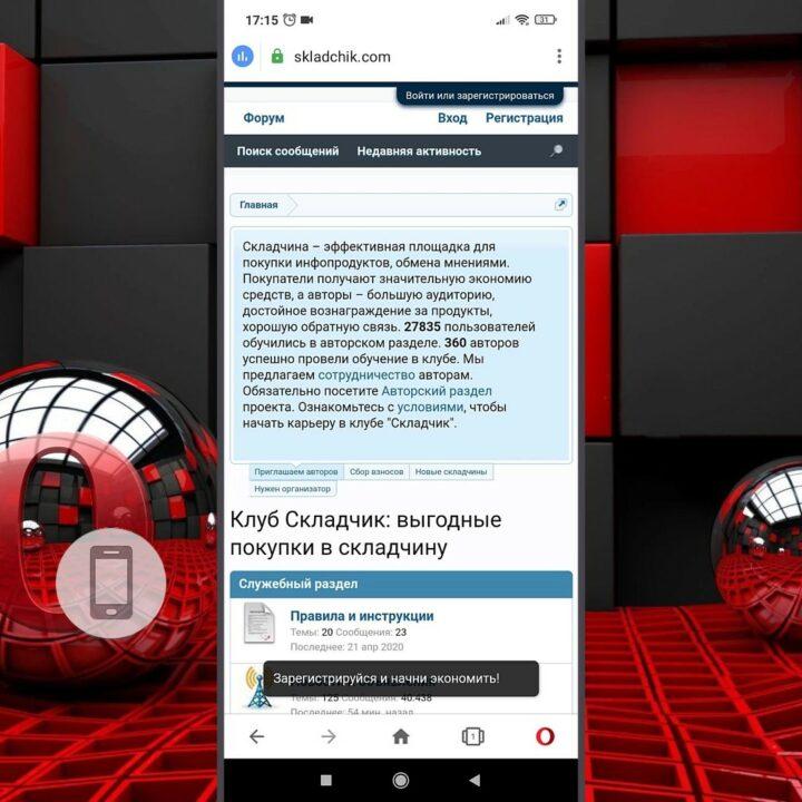 Проверка работоспособности VPN в мобильной версии Opera
