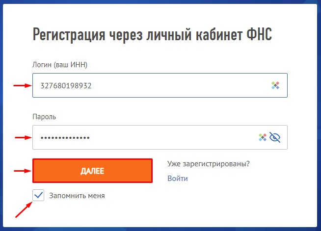 Регистрация через личный кабинет ФНС