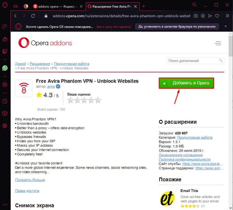 Установка расширения с бесплатным VPN в Opera