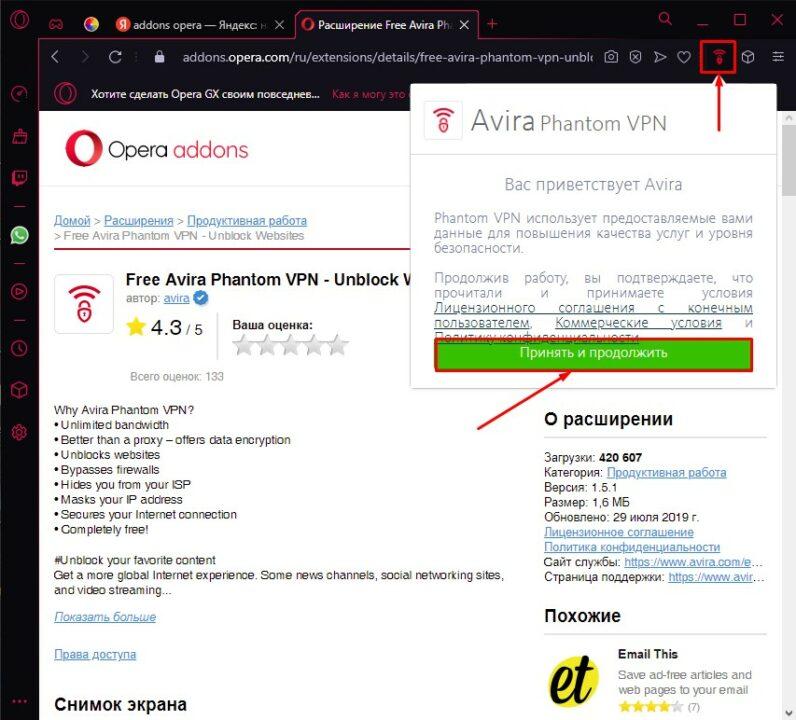 Как вернуть VPN в Opera GX