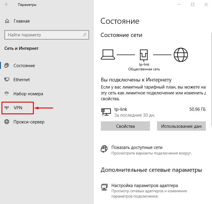 Настройки VPN в Windows 10