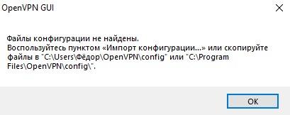 OpenVPN GUI - файлы конфигурации не найдены