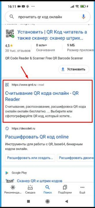 Сайт для считывания qr-кода онлайн