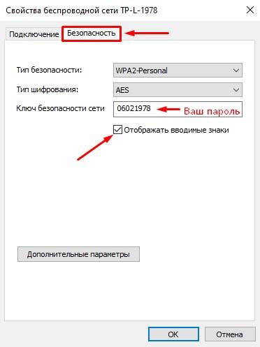 Как узнать пароль от своего wi-fi при подключенном к нему компьютере