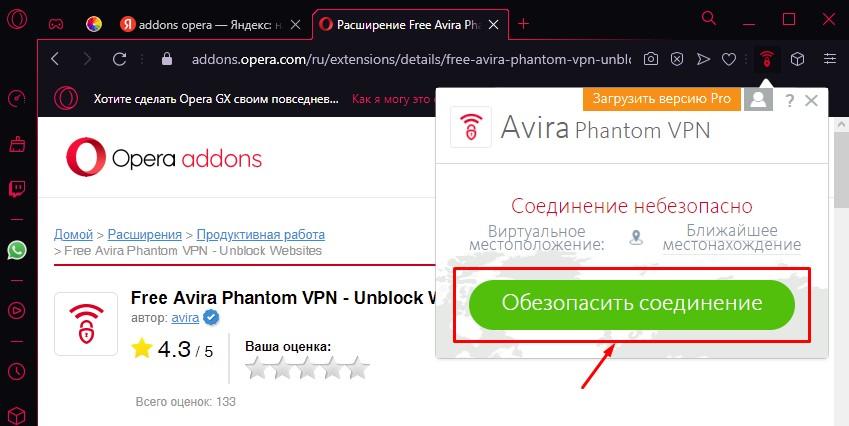 Как включить расширение Avira Phantom VPN