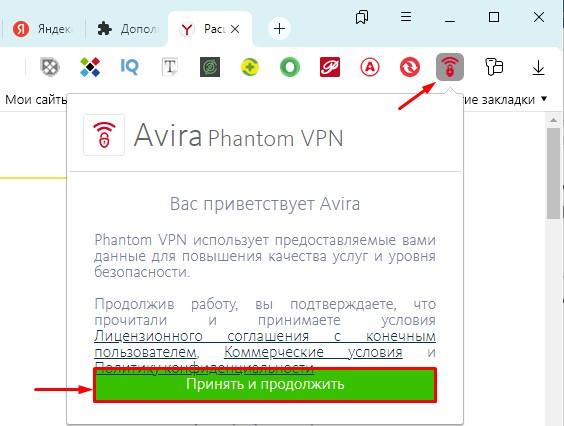 Принять и продолжить лицензионное соглашение free avira phantom