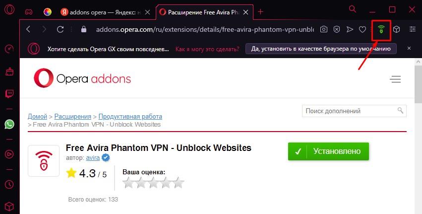 Бесплатное расширение VPN