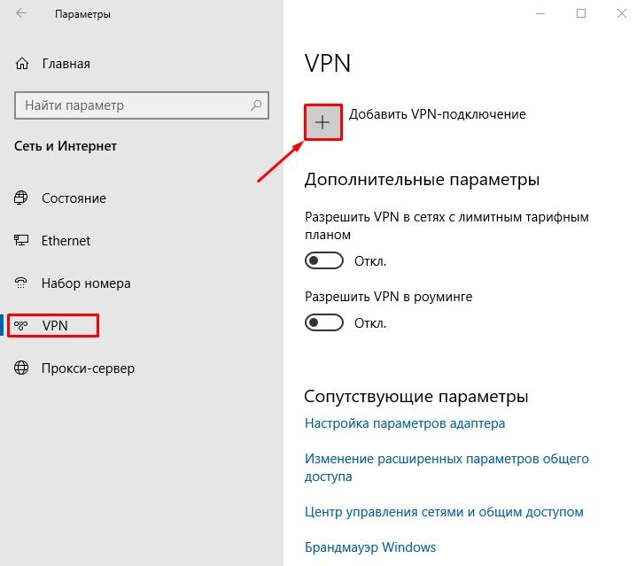 Добавить VPN-подключение