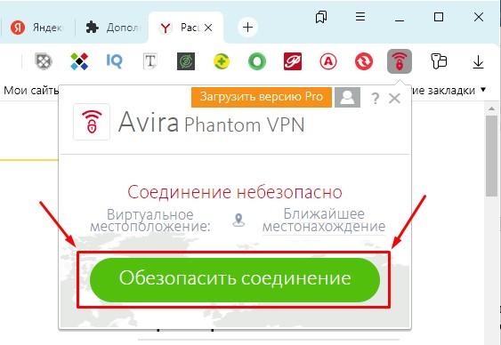 Как обезопасить соединение в Яндекс Браузере