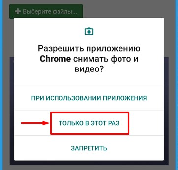 Разрешить приложению Chrome только в этот раз