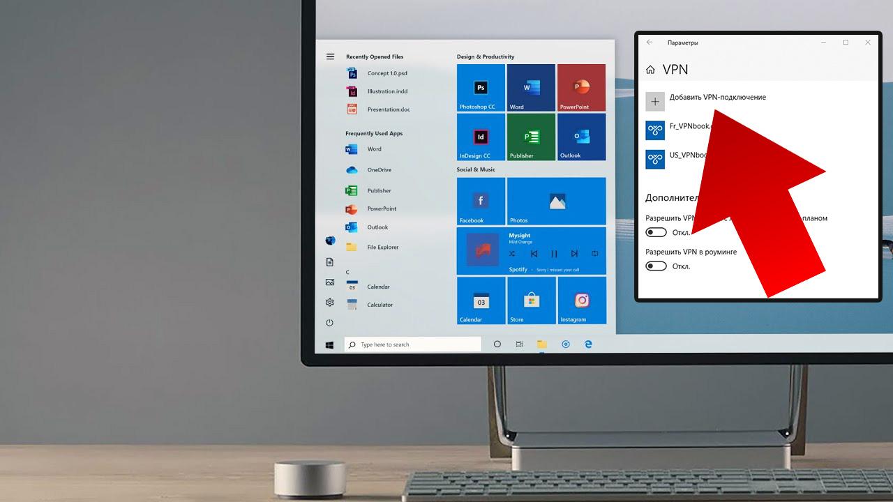 Бесплатный VPN для Windows 10. Где получить? И как настроить?