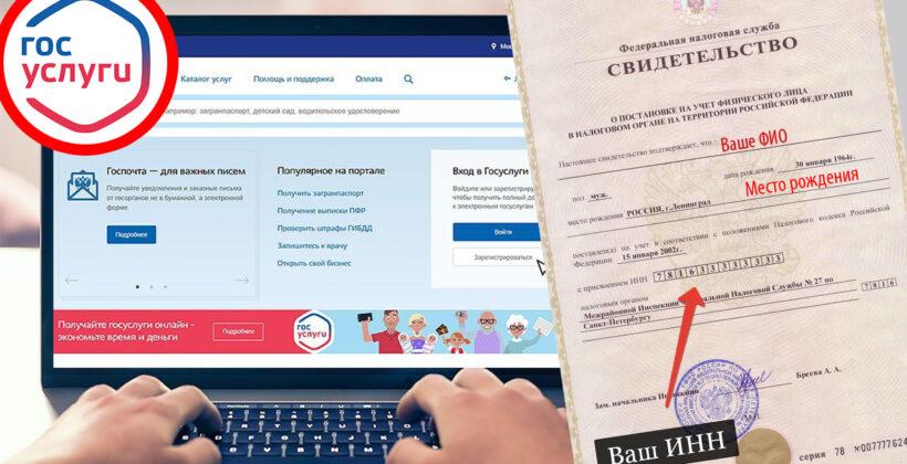 Как узнать свой ИНН по паспорту физического лица через Госуслуги?