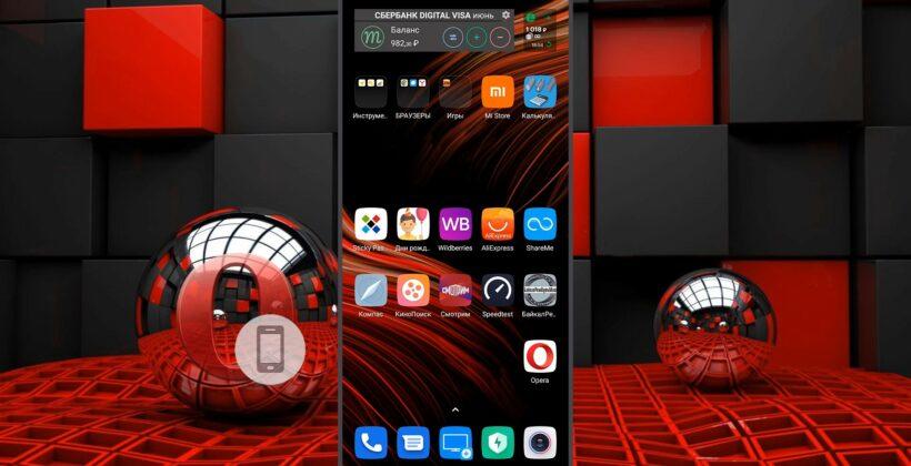 Как включить VPN в Opera на телефоне с Андроид и IOS?