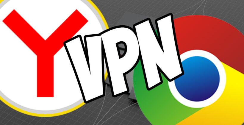 Как включить VPN в Яндексе и Google Chrome браузерах?