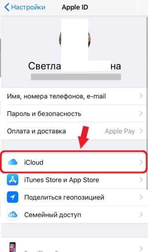Облако iCloud на iPhone