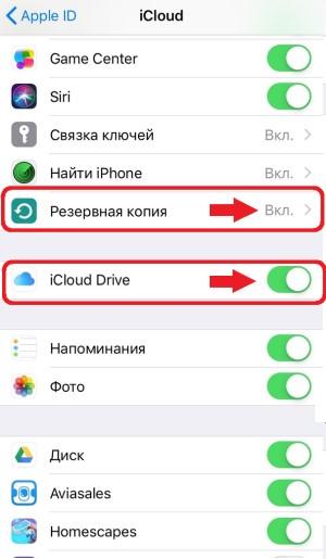 Как включить iCloud Drive на iPhone
