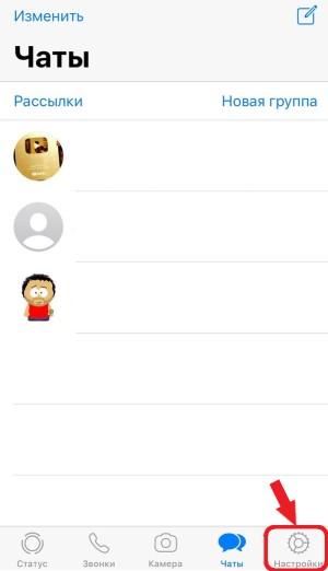 Как перейти в настройки WhatsApp на iPhone