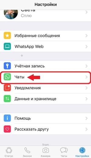 Настройка чатов WhatsApp на iPhone