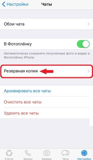 Настройка резервного копирования чатов WhatsApp на iPhone