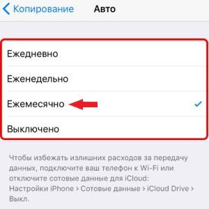 Автоматическое резервное копирование чатов ватсап на айфон