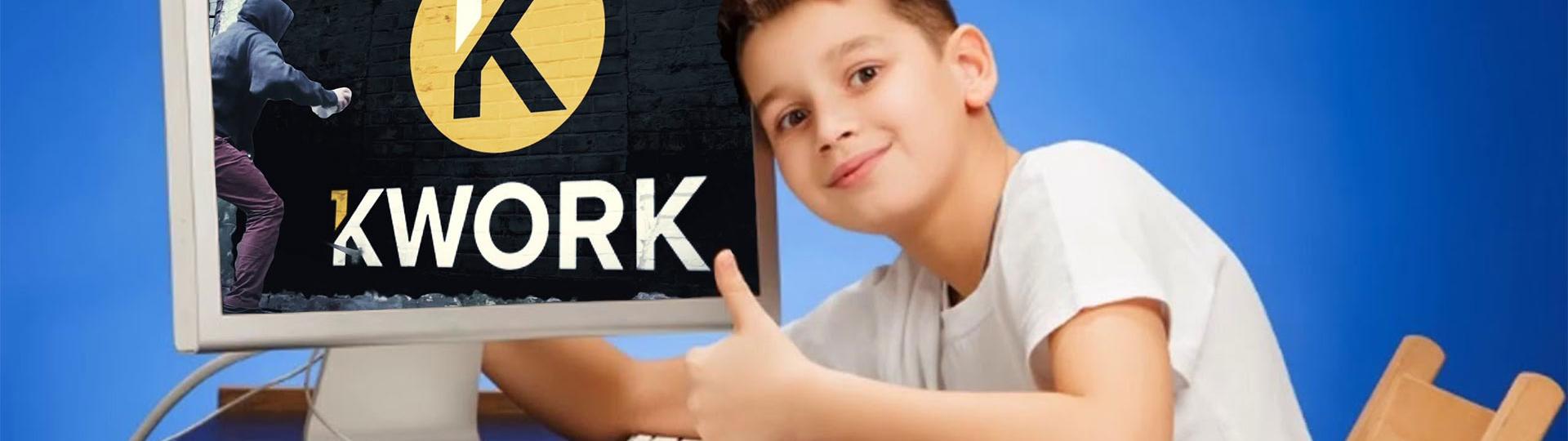 Как зарабатывать на сервисе Kwork? Пошаговые рекомендации!
