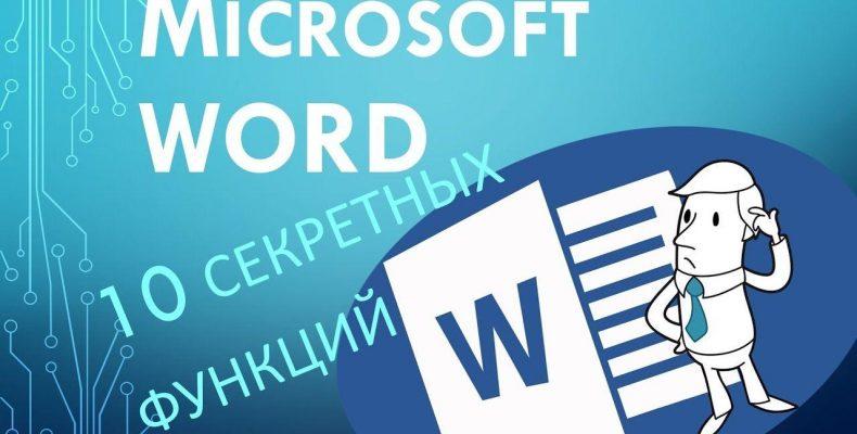 10 секретных Функций Microsoft Word