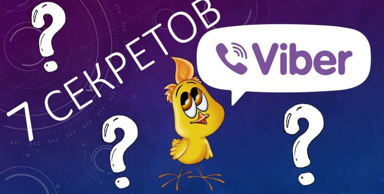 7 секретов мессенджера Viber для комфортного общения!