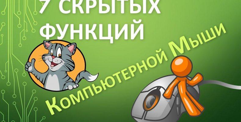 7 скрытых функций компьютерной мыши