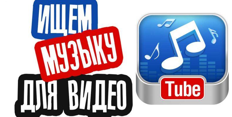 Где брать музыку для видеороликов?