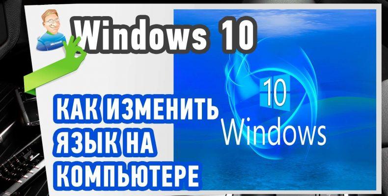 Как изменить язык на компьютере в Window 10