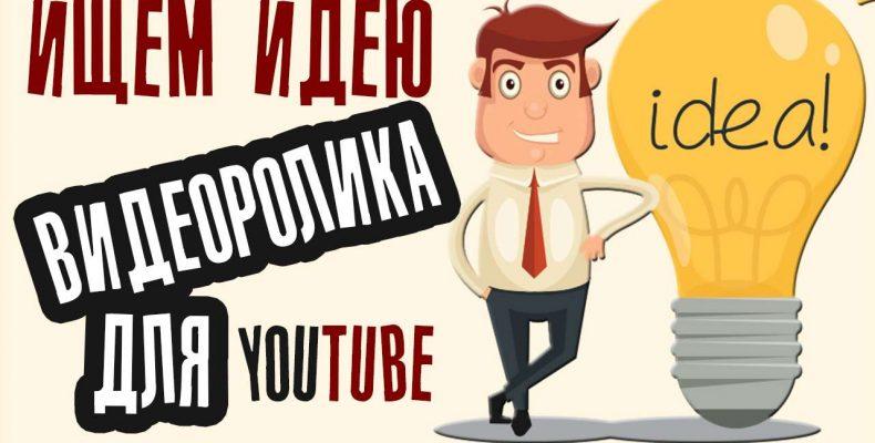 Как найти идею для видео на YouTube? ? Какое видео снять?