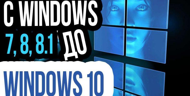 Как обновиться до Windows 10 ЛЕГАЛЬНО и БЕСПЛАТНО в любое Время!