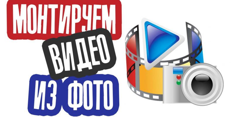 Как смонтировать Видео из Фото в программе Sony Vegas Pro