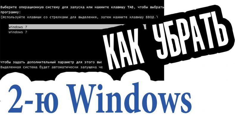 Два Windows при загрузке Компьютера! — Как убрать вторую загрузку Windows 7,8,8.1,10?