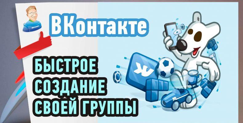 Как быстро создать группу ВКонтакте