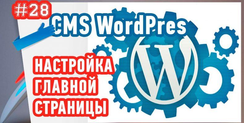 Настройка главной страницы в WordPress